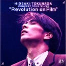 Revolution on Film
